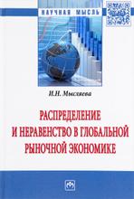 Распределение и неравенство в глобальной рыночной экономике, И. Н. Мысляева