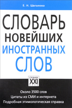 Словарь новейших иностранных слов, Е. Н. Шагалова