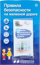 Правила безопасности на железной дороге. Ширмочки информационные (+ буклет), Т. В. Цветкова