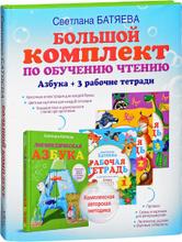 Большой комплект по обучению чтению (Азбука+3 рабочие тетради), Светлана Батяева