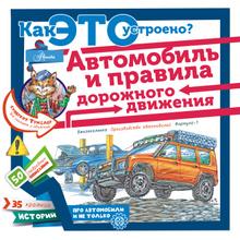 Автомобиль и правила дорожного движения, Малов Владимир Игоревич