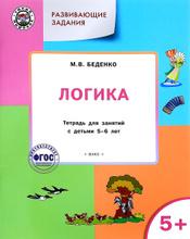 Развивающие задания. Логика. Тетрадь для занятий с детьми 5-6 лет, М. В. Беденко