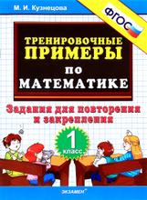 Математика. 1 класс. Тренировочные примеры. Задания для повторения и закрепления, М. И. Кузнецова