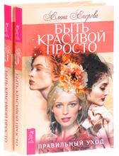 Быть красивой просто. Правильный уход (комплект из 2 книг), Елена Егорова