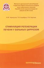 Стимуляция регенерации печени у больных циррозом, А. Ф. Черноусов, Т. В. Хоробрых, Р. В. Карпова