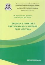 Генетика в практике хирургического лечения рака желудка, А. Ф. Черноусов, Т. В. Хоробрых, М. В. Немцова, И. И. Быков