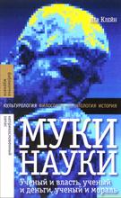Муки науки. Ученый и власть, ученый и деньги, ученый и мораль, Лев Клейн