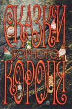 Сказки горного короля, Сакариас Топелиус