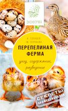Перепелиная ферма. Руководство по уходу, содержанию и разведению, К. Голубев, М. Голубева