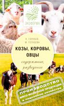 Козы, овцы, коровы. Содержание, разведение, производство мясо-молочной продукции в подсобном хозяйстве, К. Голубев, М. Голубева