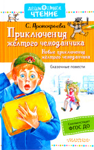 Приключения жёлтого чемоданчика. Новые приключения жёлтого чемоданчика, С. Прокофьева