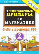 Тренировочные примеры по математике. 2 класс. Счет в пределах 100, М. И. Кузнецова