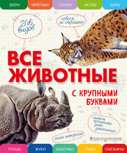 Все животные с крупными буквами, Елена Ананьева
