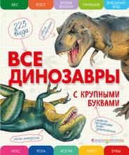 Все динозавры с крупными буквами, Елена Ананьева