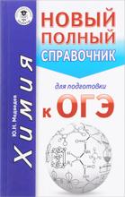 Химия. Новый полный справочник для подготовки к ОГЭ, Ю. Н. Медведев