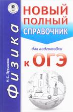 Физика. Новый полный справочник для подготовки к ОГЭ, Н. С. Пурышева
