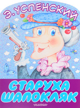 Старуха Шапокляк, Э. Успенский