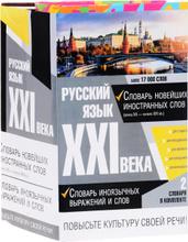 Русский язык XXI века (комплект из 2 книг),