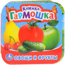 Овощи и фрукты, Марина Дружинина