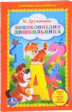 Энциклопедия дошкольника, М. Дружинина