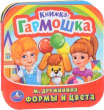 Формы и цвета, М. Дружинина