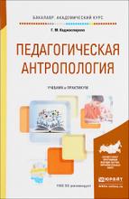 Педагогическая антропология. Учебник и практикум, Г. М. Коджаспирова