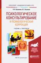 Психологическое консультирование и психологическая коррекция. Учебник и практикум, О. В. Хухлаева, О. Е. Хухлаев