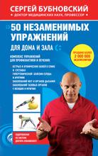 50 незаменимых упражнений для дома и зала, Бубновский Сергей Михайлович