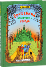 Волшебник Изумрудного города, А. Волков