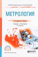 Метрология. Учебник и практикум, А. Г. Сергеев, В. В. Терегеря