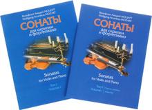Моцарт. Сонаты для скрипки и фортепиано. Том 1 (комплект из 2 книг), Вольфганг Амадей Моцарт