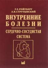 Внутренние болезни. Сердечно-сосудистая система. Учебное пособие, Г. Е. Ройтберг, А. В. Струтынский
