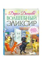 Волшебный эликсир, Дарья Донцова