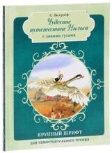 Чудесное путешествие Нильса с дикими гусями, С. Лагерлеф