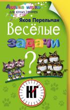 Веселые задачи, Яков Перельман