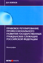 Правовое регулирование профессионального развития государственных гражданских служащих Российской Федерации, Д. И. Ковтков