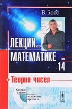 Лекции по математике. Том 14. Теория чисел. Учебное пособие, В. Босс
