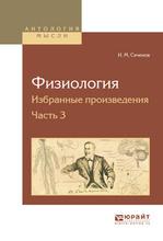 Физиология. Избранные произведения. В 4 частях. Часть 3, И. М. Сеченов