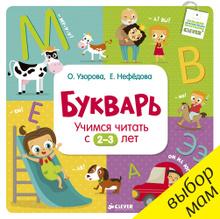 Букварь. Учимся читать с 2-3 лет, О. Узорова, Е. Нефедова
