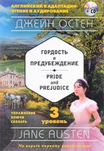 Гордость и предубеждение = Pride and Prejudice (+ СD). 3-й уровень, Джейн Остен