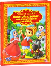 Золотой ключик или Приключения Буратино, Алексей Толстой