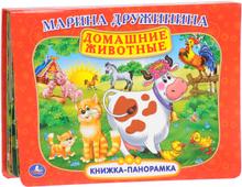Домашние животные. Книжка-панорамка, Марина Дружинина