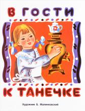 В гости к Танечке, Л. Маврина