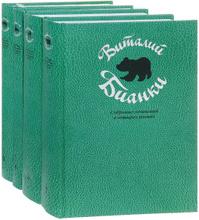 Виталий Бианки. Собрание сочинений в 4 томах (комплект из 4 книг), Виталий Бианки
