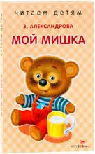 Мой мишка, З. Александрова