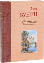 Времена года в картинах русской природы, Иван Бунин