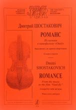 """Д. Шостакович. Романс из музыки к кинофильму """"Овод"""". Переложение для скрипки и фортепиано. Клавир и партия, Дмитрий Шостакович"""