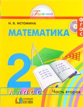 Математика. 2 класс. Учебник. В 2 частях. Часть 2, Н. Б. Истомина