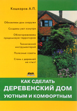 Как сделать деревенский дом уютным и комфортным, А. П. Кашкаров