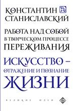 Работа над собой в творческом процессе переживания, Константин Станиславский